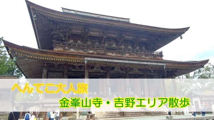 奈良をふしぎ満喫大人旅~吉野編~