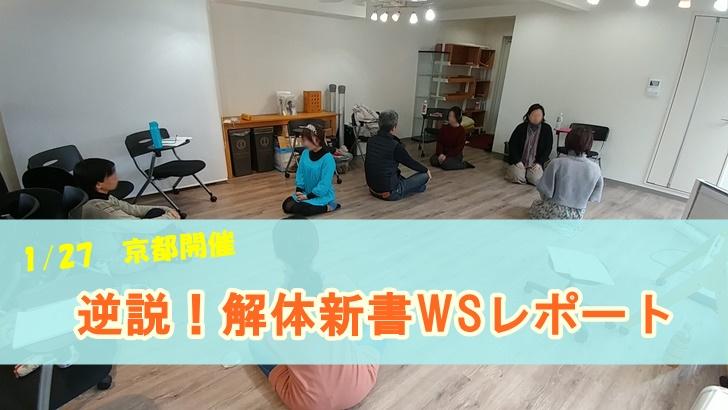 【1/27:京都】逆説!解体新書ワークショップ開催レポ