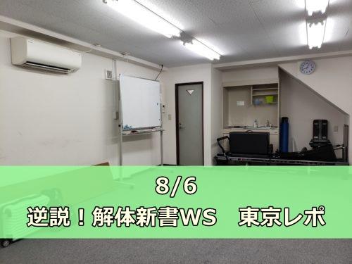 【レポ】逆説!解体新書ワークショップ@東京8/6