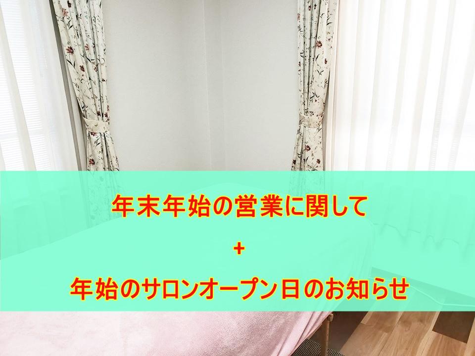 年末年始の営業及び1月の京都サロンの営業日のお知らせ