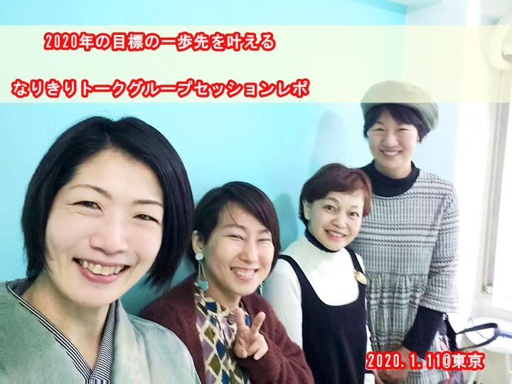 1/11:東京|2020年の目標の一歩先を叶えるグループセッションレポ