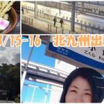 【出張レポ】北九州の濃厚さにパンチくらいまくりの2days