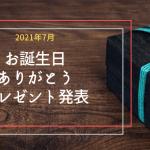 【特別企画】お誕生月ありがとうプレゼント