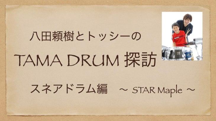 TAMA STAR Maple 13″x6″ 試奏レビュー