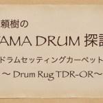 TAMA DRUM 探訪 ドラムセッティングカーペット編~Drum Rug TDR-OR~