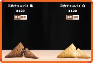 三角チョコパイ 白
