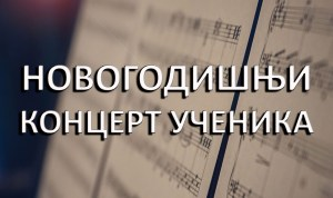 НОВОГОДИШЊИ КОНЦЕРТ УЧЕНИКА 28.12.2018.