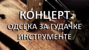 КОНЦЕРТ ОДСЕКА ЗА ГУДАЧКЕ ИНСТРУМЕНТЕ