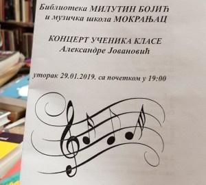 Концерт ученика класе Александре Јовановић