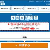 持続化給付金 ネット銀行の通帳の写しの取り方 電子通帳のコピー 三菱UFJ銀行