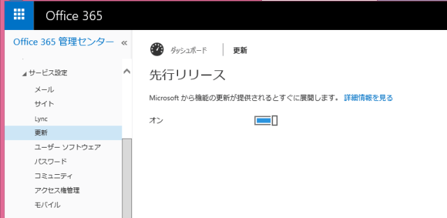 o365-First-Release