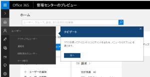 adminportal_tutorial02