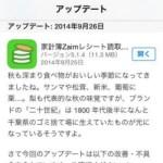 zaim-update-thumb