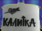 Романс Калитка - клип песни