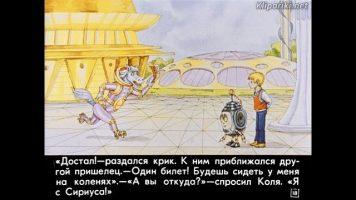 Девочка из 21 века - Диафильм