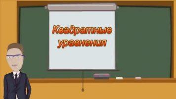 Квадратные уравнения - школьные уроки