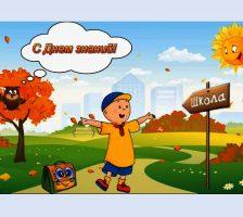 Плейлист детских песен про школу