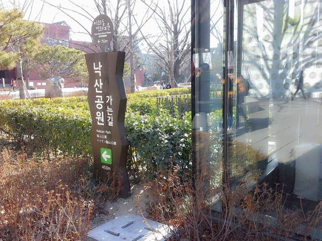 marronnier-park-seoul-to-naksan-park-signage-molangkorea