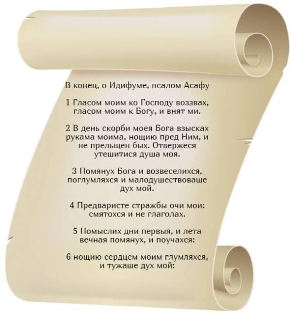 Псалом 76: для чего читают, текст на русском языке