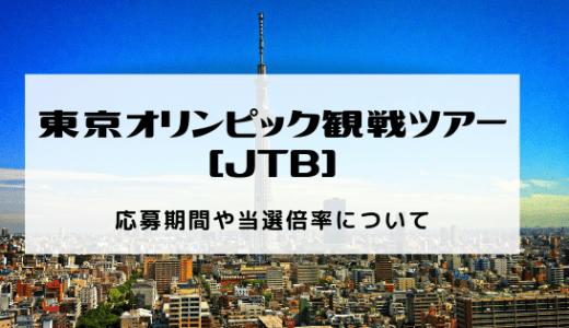 東京オリンピック観戦ツアー(JTB)の応募期間はいつまで?倍率についても