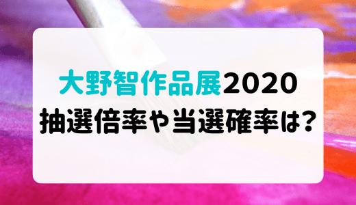大野智個展2020|抽選倍率や当選確率は?チケット応募や当落まとめ