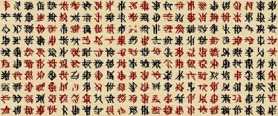 汉语的纯正性?