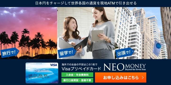 クレディセゾンの「Visaプリペイドカード(説明1)
