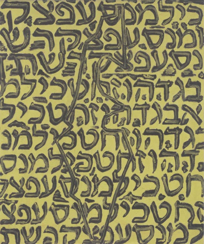 Green Line in Hebrew Alphabet
