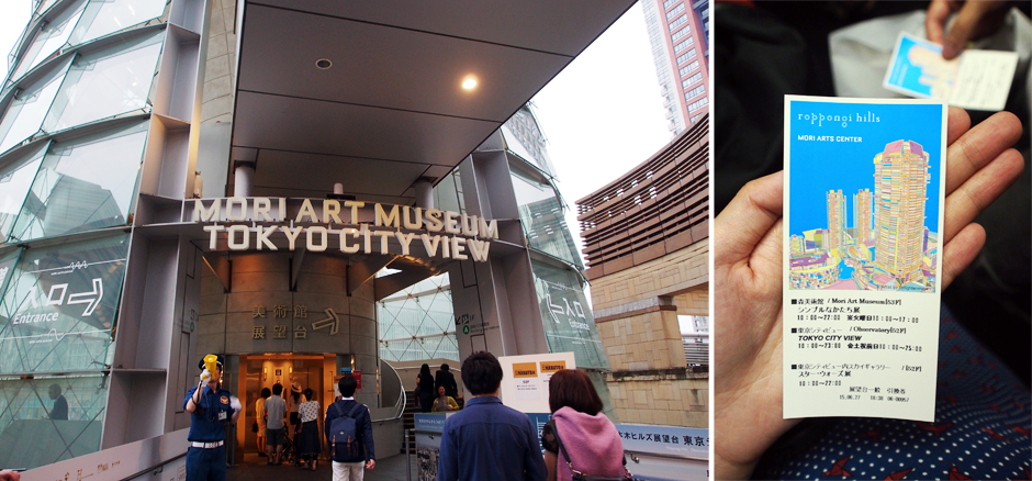 Our combined ticket to the Mori art Museum and Tokyo City View