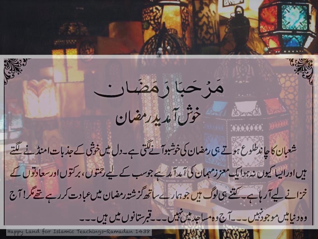 Welcome Ramadan Urdu Happy Land