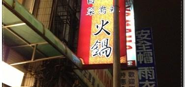 [食記]天冷吃火鍋!鎮記麻辣鍋好好味!