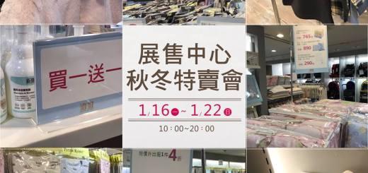 奇哥展示中心特賣會 2017