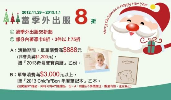奇哥Merry Christmas&Happy New Year!!!2012.11.29(四)-2013.01.01(二) 2