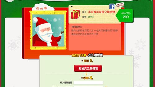 2012博客來聖誕節交換禮物團團讚 2