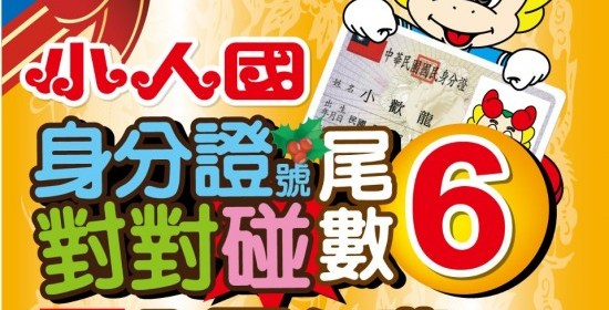 [小人國]2013年1月-身分證字號尾數 '' 6 ''可享免費入園 2