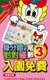 """[小人國]2013年3月-身分證字號尾數 """" 3 """"可享免費入園 1"""