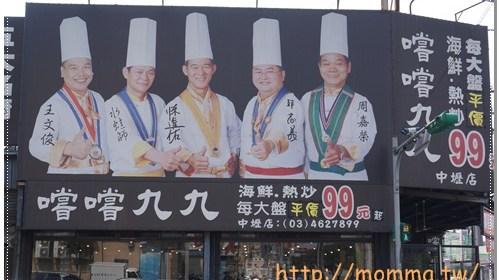 [食記]平價美食-桃園中壢嚐嚐九九熱炒 1