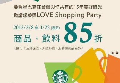 [星巴克]Starbucks商品、飲料85折-2013.03.08(五)&2013.03.22(五) 1