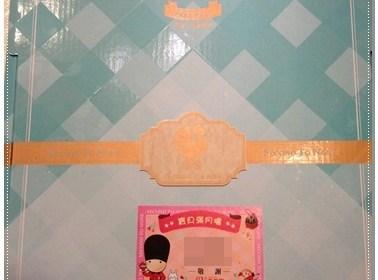 [食記]人氣名店!高雄不二家彌月蛋糕禮盒 1