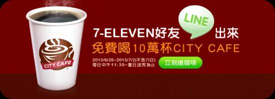 [7-ELEVEN]加入7-11 LINE官方帳號,免費喝10萬杯CITY CAFE-2013.06.26(三)-2013.07.02(二) 1