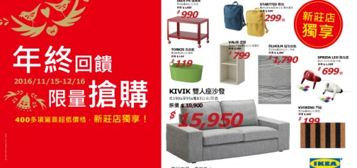 IKEA年終特賣2016 - 新莊店獨享