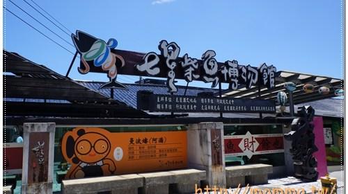 [遊記+食記]花蓮霄齁勝Day1之七星柴魚博物館+花蓮觀光酒廠+洋基牧場+十一街碳烤 1