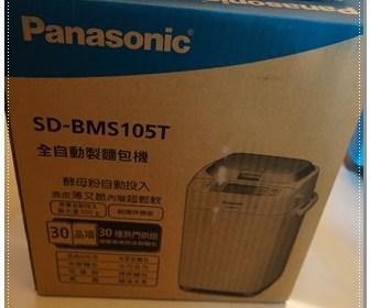 [敗家]在家也能做出美味麵包!Panasonic SD-BMS105T全自動製麵包機 1