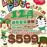 六福村主題樂園門票優惠 - Color Party著指定色上衣門票只要599