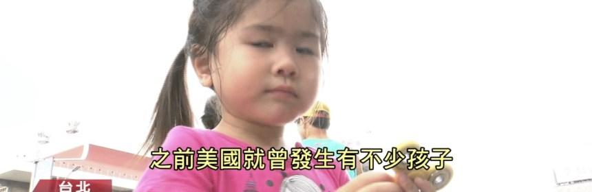 別小看指尖陀螺危險性 當心小孩誤食脫落零件