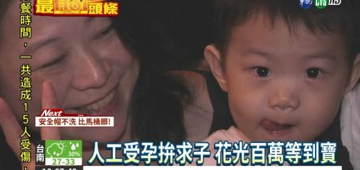 台灣每七對夫妻就有一對不孕,就算要拼人工受孕或是試管嬰兒求子,跨過38歲難度更高!難受孕除了抽菸喝酒,喝咖啡過量,或是工作壓大大造成,婦產科醫師提醒過瘦的人,BMI值小於19,受孕成功比一般人要難上四倍!