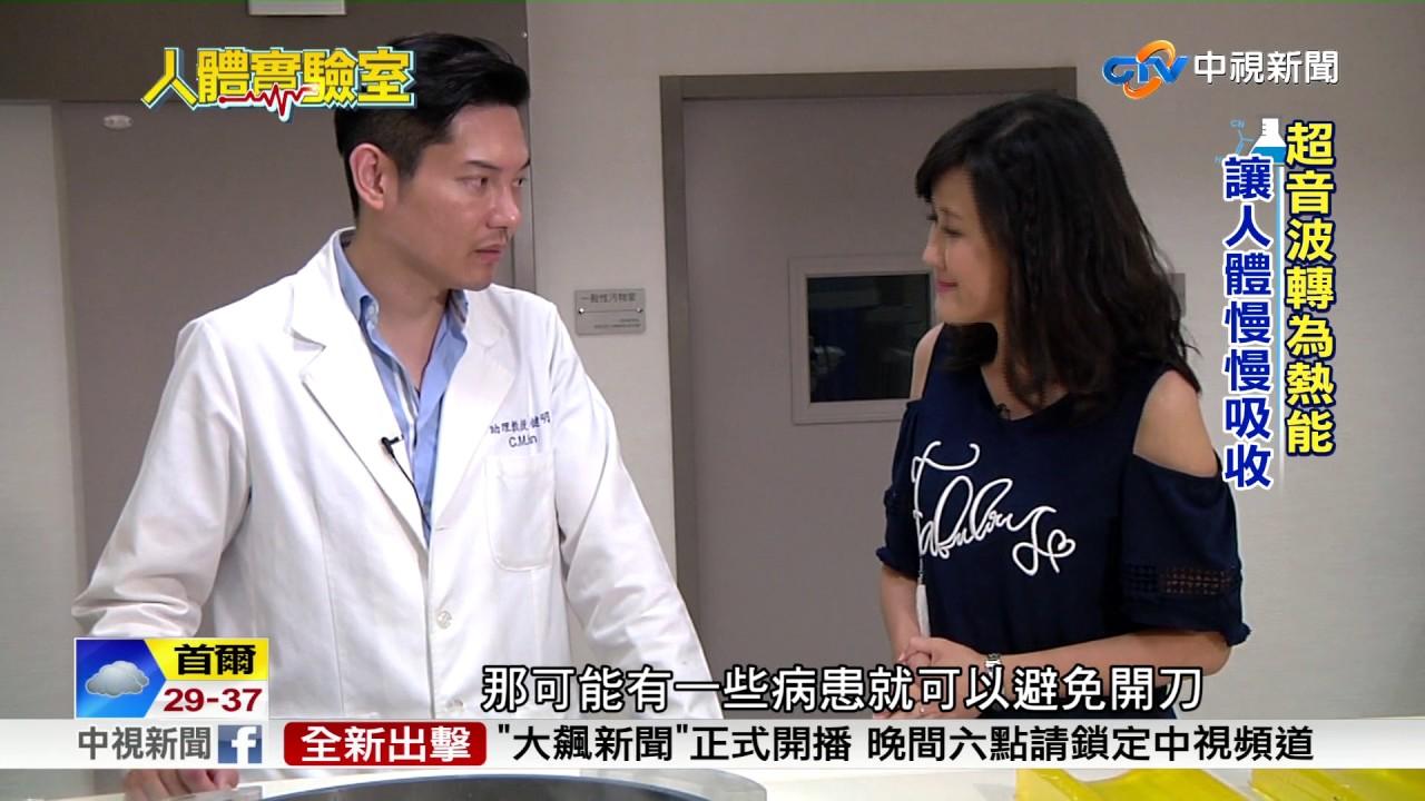子宮肌瘤開刀新方式 海扶刀治療免切除也無傷口