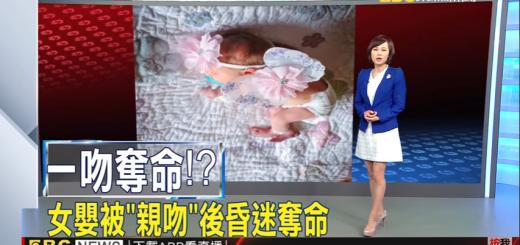 女嬰被親吻之後居然昏迷 因引發腦膜炎奪命