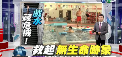 暑期戲水安全不可不慎 小五男童在游泳池溺水險送命