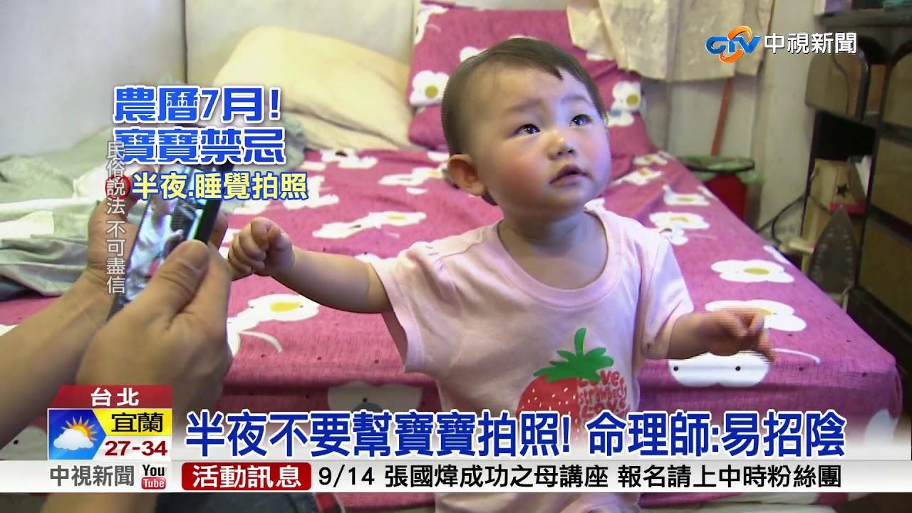 嬰幼兒鬼月禁忌有哪些?